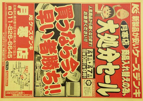 ケーズデンキ チラシ発行日:2020/2/1