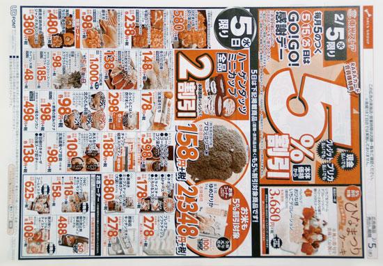 東光ストア チラシ発行日:2020/2/5