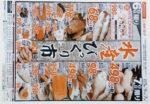 東光ストア チラシ発行日:2020/2/6