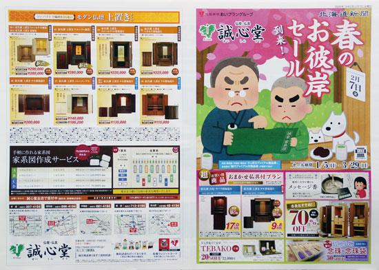 誠心堂 チラシ発行日:2020/2/7