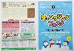北海道マイホームセンター チラシ発行日:2020/2/8