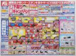 ケーズデンキ チラシ発行日:2020/2/8