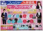 洋服の青山 チラシ発行日:2020/2/8