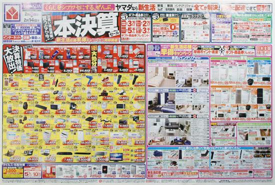ヤマダ電機 チラシ発行日:2020/2/8