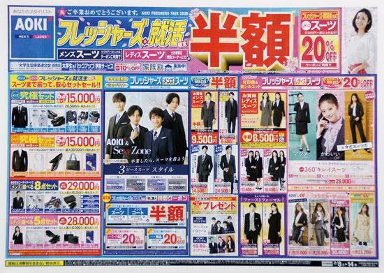 アオキ チラシ発行日:2020/2/8