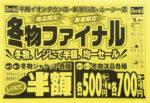 サンキ チラシ発行日:2020/2/9