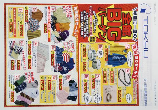 東急百貨店 チラシ発行日:2020/2/13