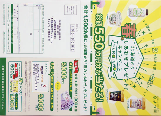 よつ葉乳業 チラシ発行日:2020/2/10