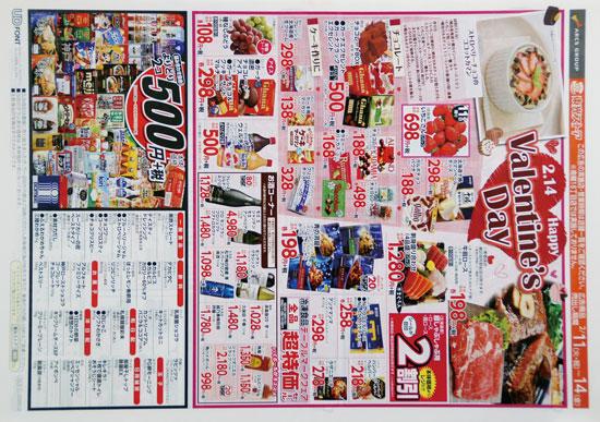 東光ストア チラシ発行日:2020/2/11