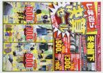 しまむら チラシ発行日:2020/2/11
