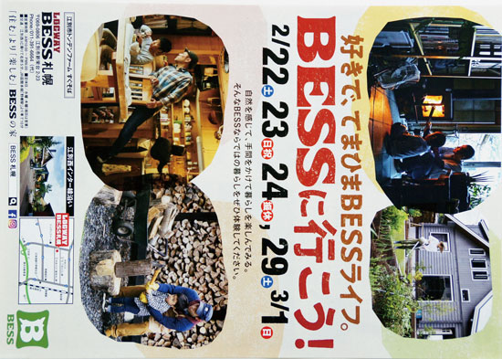 BESS チラシ発行日:2020/2/22
