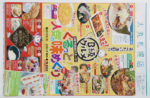大丸札幌店 チラシ発行日:2020/2/16