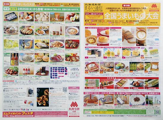 丸井今井 チラシ発行日:2020/2/16