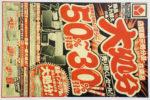 ヤマダ電機 チラシ発行日:2020/2/15