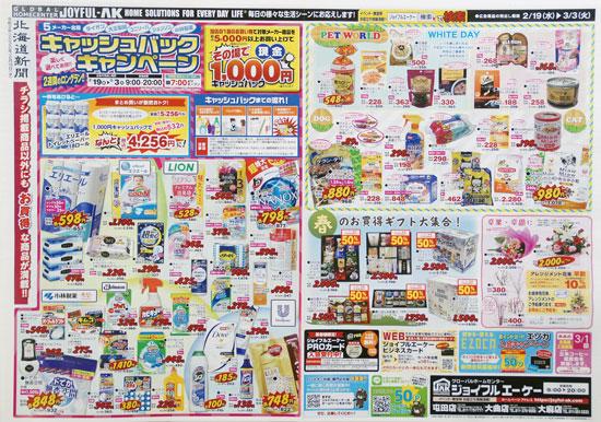 ジョイフルエーケー チラシ発行日:2020/2/19