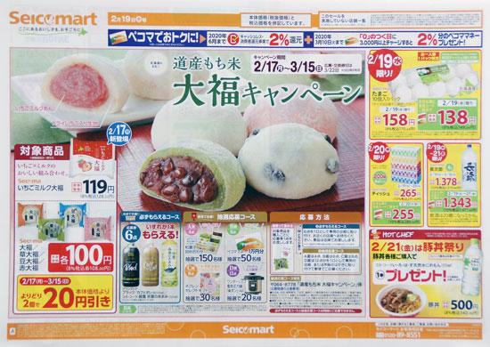 セイコーマート チラシ発行日:2020/2/19