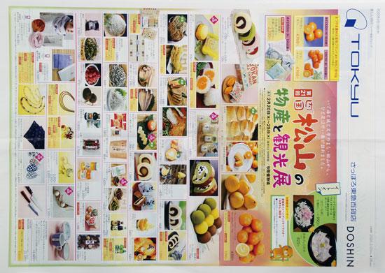 東急百貨店 チラシ発行日:2020/2/20