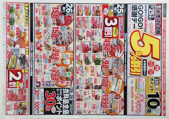 東光ストア チラシ発行日:2020/2/25