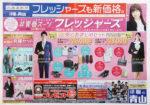 洋服の青山 チラシ発行日:2020/2/22