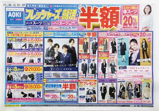 アオキ チラシ発行日:2020/2/22
