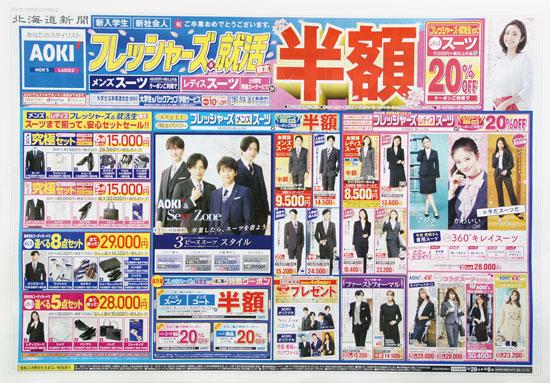 アオキ チラシ発行日:2020/2/29