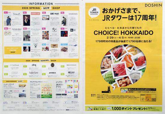JRタワー チラシ発行日:2020/2/29