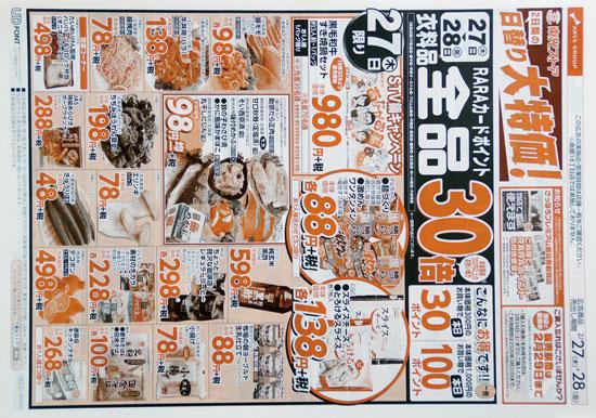 東光ストア チラシ発行日:2020/2/27