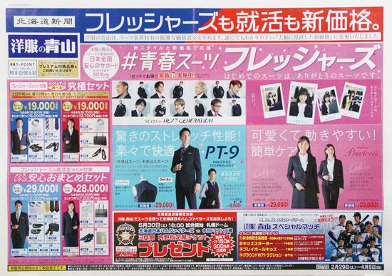 洋服の青山 チラシ発行日:2020/2/29
