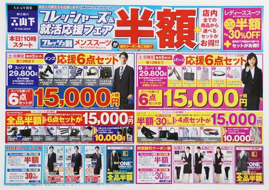 紳士服の山下 チラシ発行日:2020/2/29