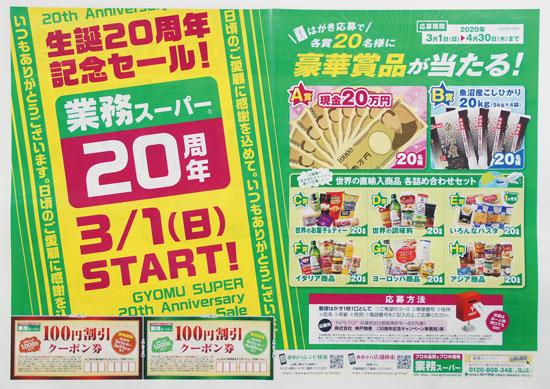 業務スーパー チラシ発行日:2020/3/1
