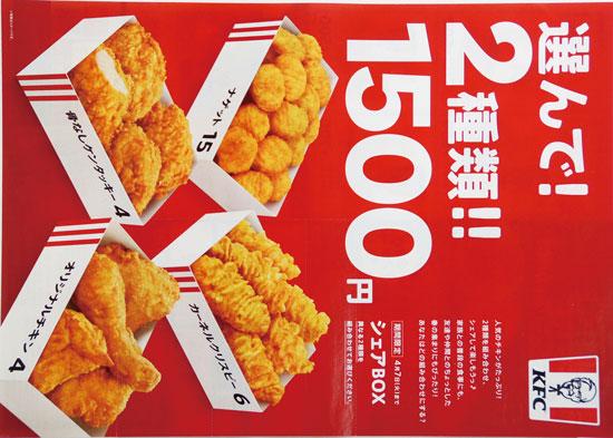 KFC チラシ発行日:2020/3/4