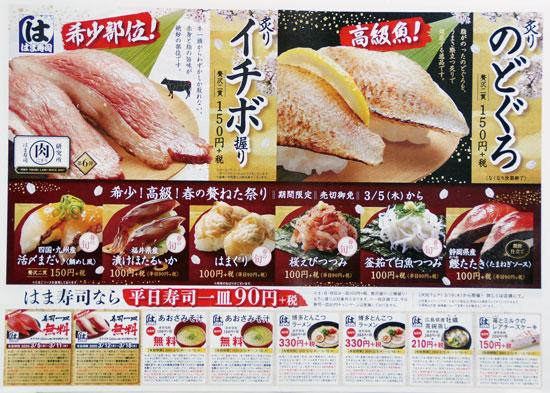 はま寿司 チラシ発行日:2020/3/5