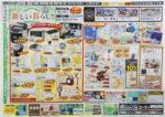 ジョイフルエーケー チラシ発行日:2020/3/4