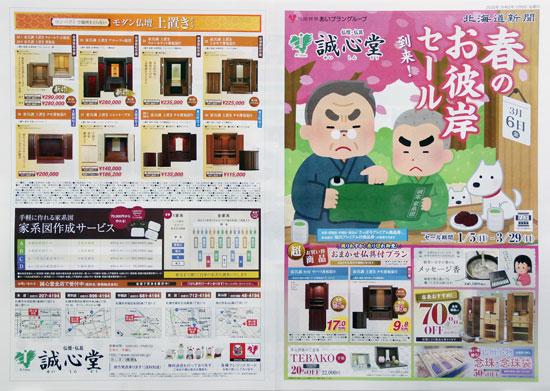 誠心堂 チラシ発行日:2020/3/5