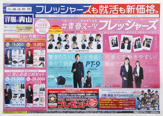 洋服の青山 チラシ発行日:2020/3/7