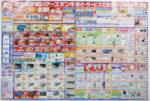 ケーズデンキ チラシ発行日:2020/3/14