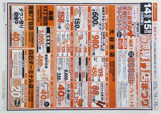 東光ストア チラシ発行日:2020/3/14