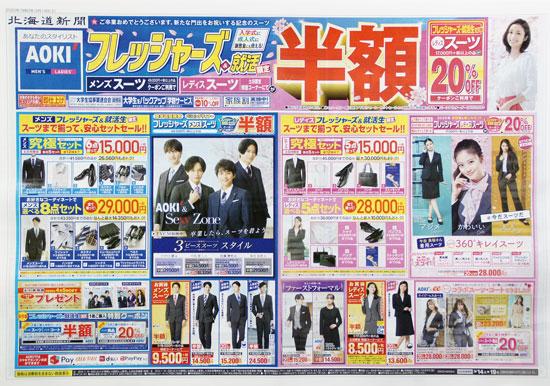 アオキ チラシ発行日:2020/3/14