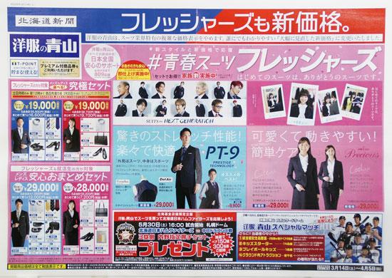 洋服の青山 チラシ発行日:2020/3/17