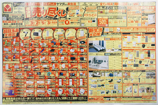 ヤマダ電機 チラシ発行日:2020/3/14