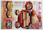 海鮮丸 チラシ発行日:2020/3/4