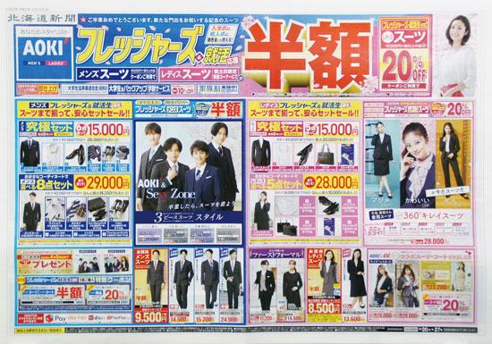 アオキ チラシ発行日:2020/3/20