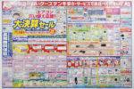 ケーズデンキ チラシ発行日:2020/3/21