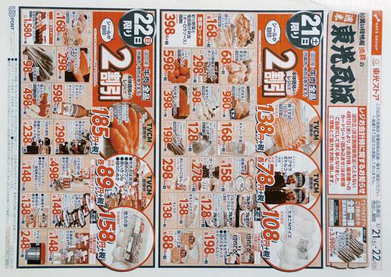 東光ストア チラシ発行日:2020/3/21