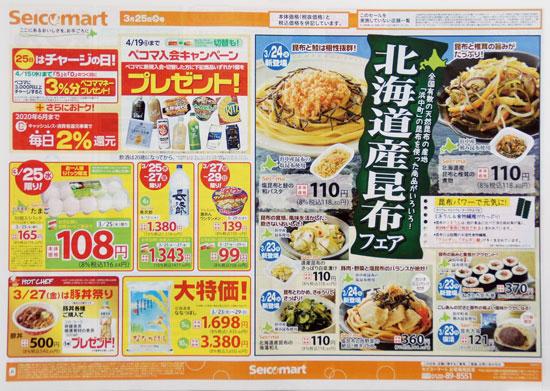 セイコーマート チラシ発行日:2020/3/25
