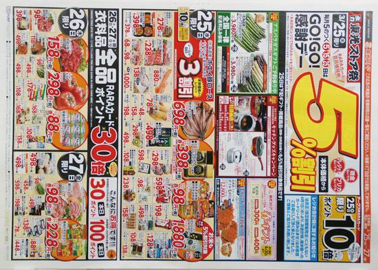 東光ストア チラシ発行日:2020/3/25