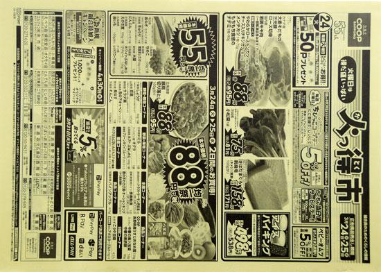コープさっぽろ チラシ発行日:2020/3/24