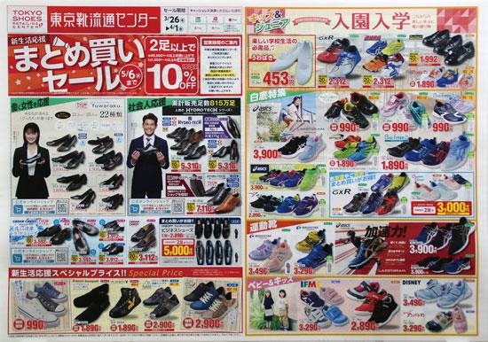 東京靴流通センター チラシ発行日:2020/3/26