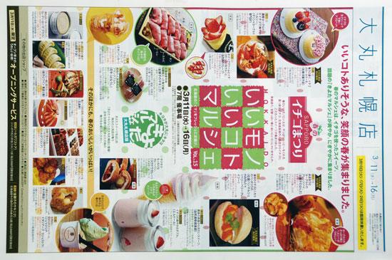大丸札幌店 チラシ発行日:2020/3/11