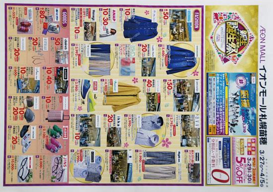 イオンモール札幌苗穂 チラシ発行日:2020/3/27
